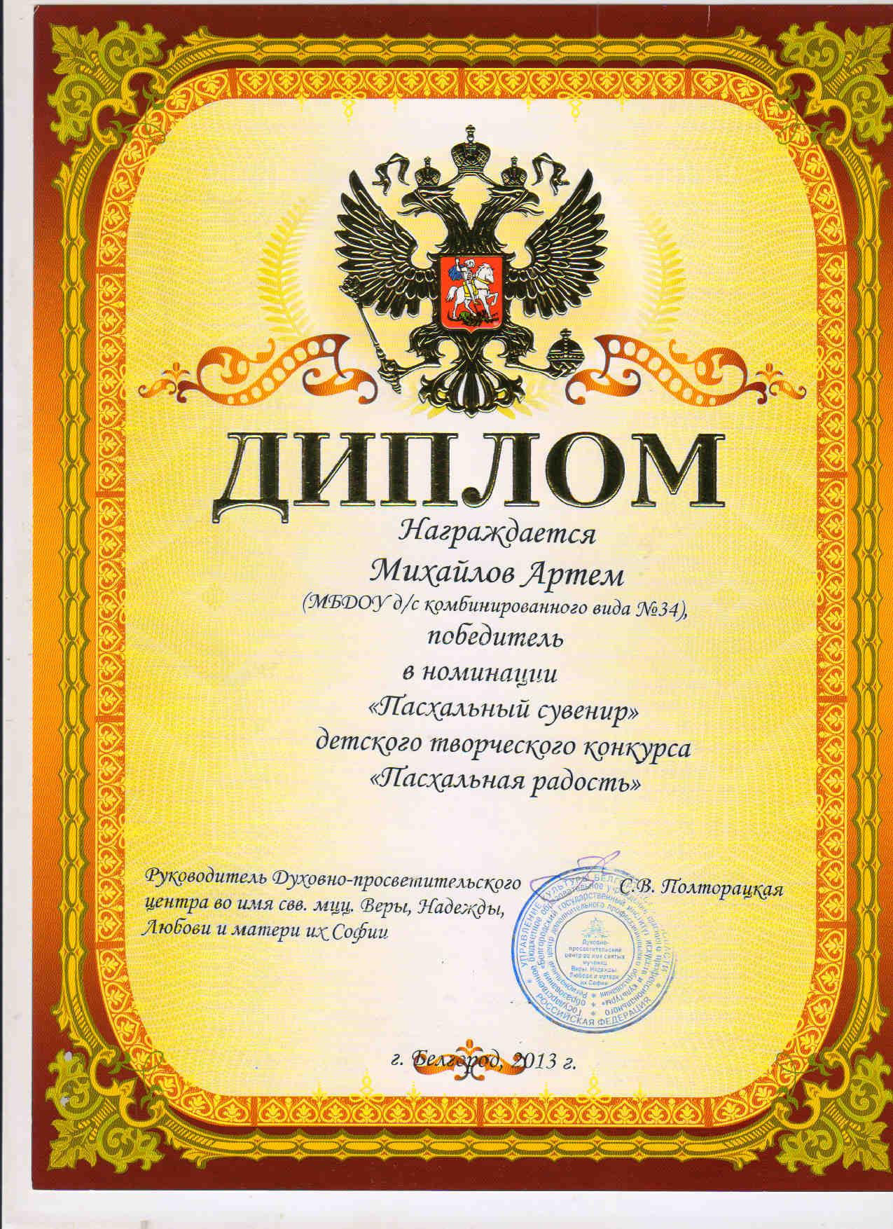 грамота Пасхальный сувенир